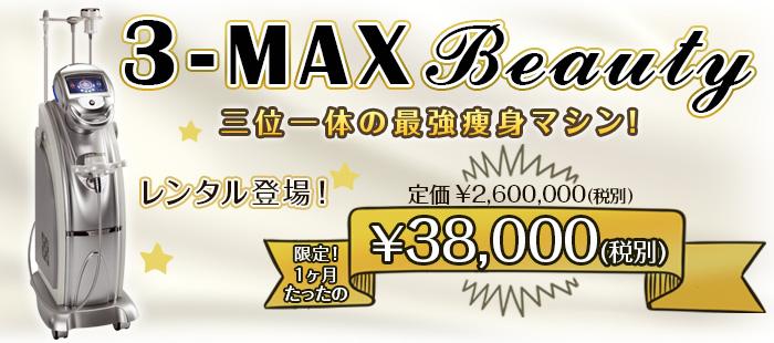 3-MAXビューティ 三位一体の最強痩身マシン レンタル登場 定価\2,600,000(税別) 1ヶ月たったの\38,000(税別)
