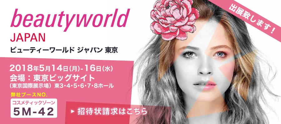 ビューティーワールドジャパン2018