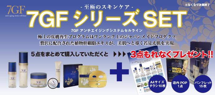 HiTOKi ハイトキ 7GFシリーズSET