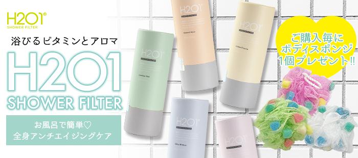 H2O1シャワーフィルター