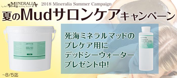 ミネラリア夏のMUDサロンケアキャンペーン