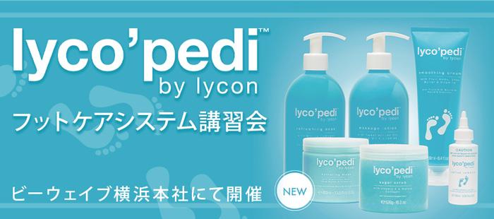 Lycon lyco pedi フットケアシステム講習会
