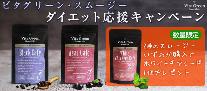 ビタ・グリーン・スムージー