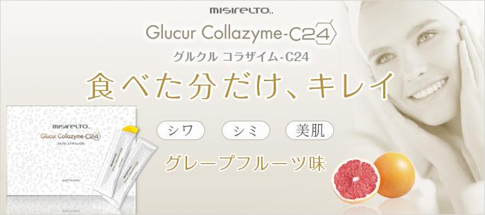 グルクルコラザイム-C24