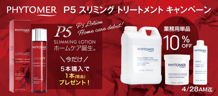 フィトメールP5スリミングトリートメントCP
