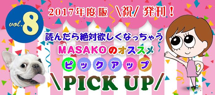 マサコのオススメピックアップ