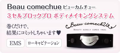 Beau comechue 3セルブロックプロボディメイキングシステム