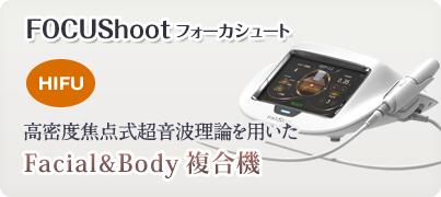 FOCUShoot(フォーカシュート)