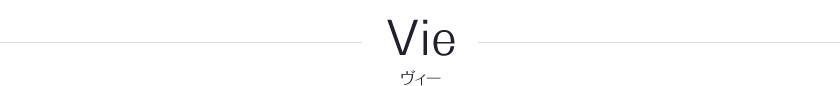 Vie ヴィー