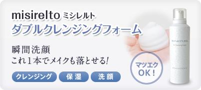 misirelto ダブルクレンジングフォーム