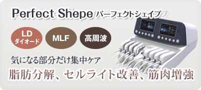 PerfectSHAPE(パーフェクトシェイプ)