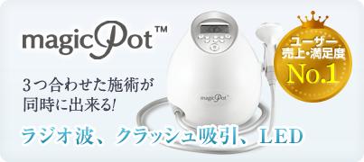 maficPot マジックポット