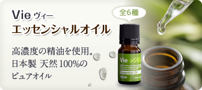 Vie エッセンシャルオイル
