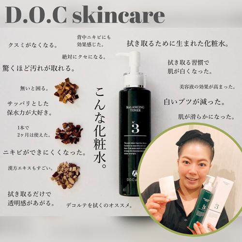 D.O.Cスキンケア No.3 バランシングトナー