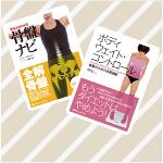 3Dチャート・DVD・本