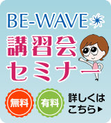 BE-WAVE講習会・セミナー