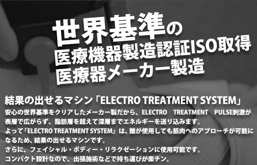 世界基準の医療機器製造認証ISO取得