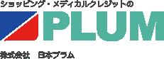 ショッピング・メディカルクレジットの株式会社日本プラム